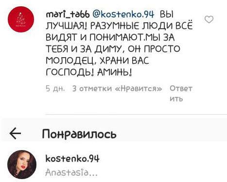 Анастасия Костенко подтвердила связь с Дмитрием Тарасовым