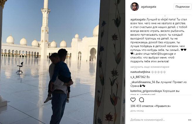 Агата Муцениеце instagram