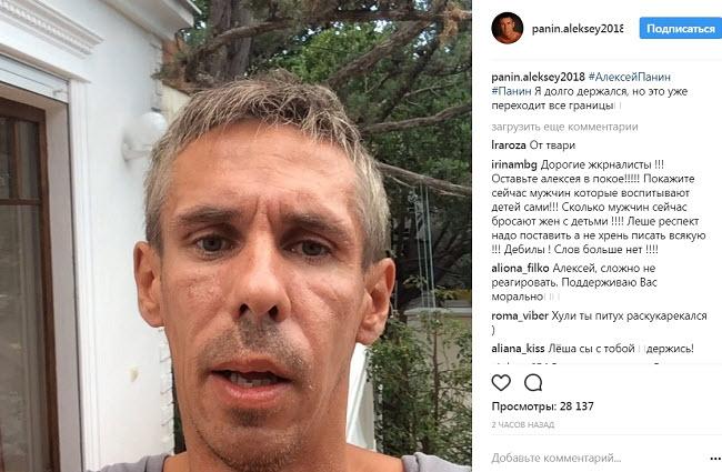 Алексей Панин опубликовал гневное видеообращение