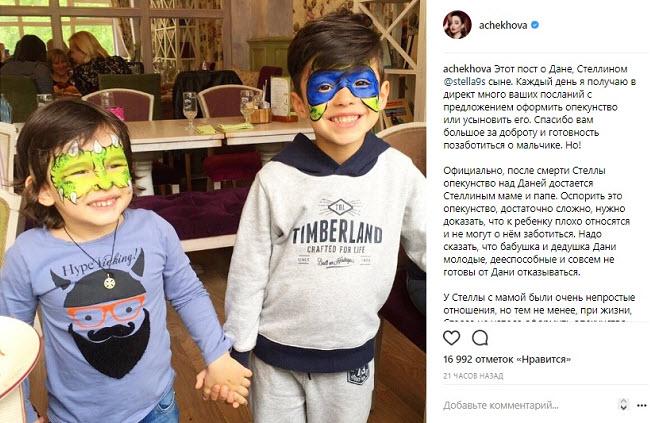 Анфиса Чехова опубликовала пост о сыне Стеллы Барановской