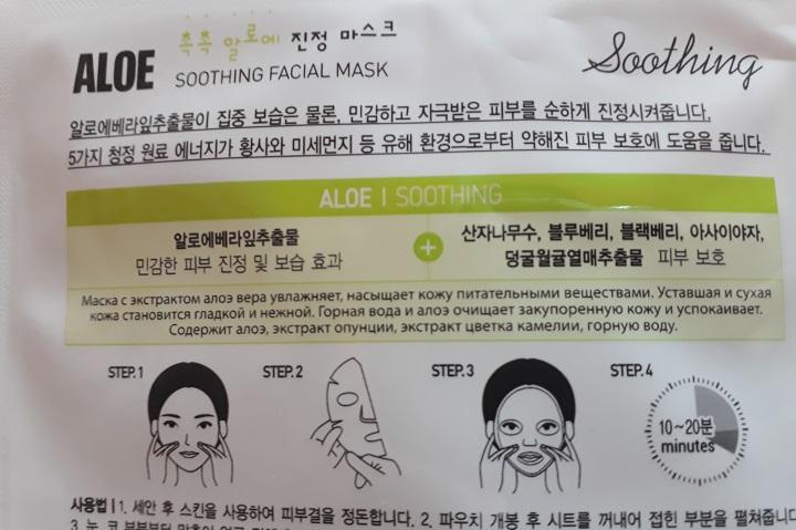 Корейская маска Kwailnara с экстрактом алоэ