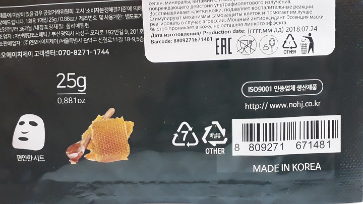 Корейская маска для лица с брокколи