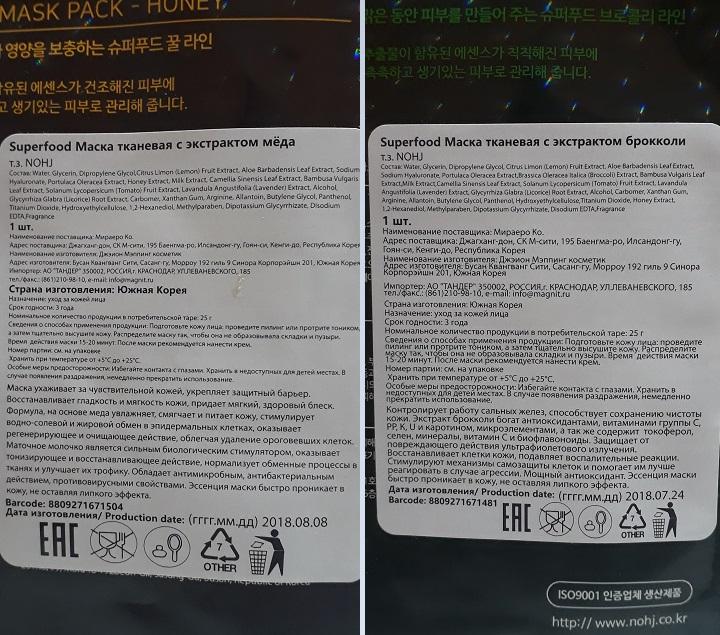корейские маски с экстрактом меда и брокколи