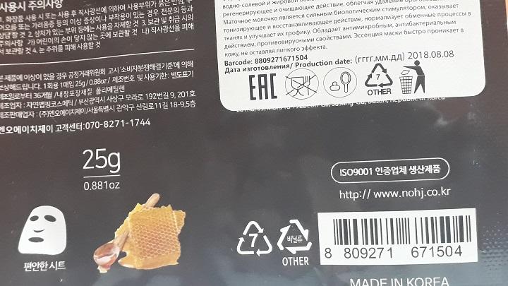 корейская маска для лица с медом